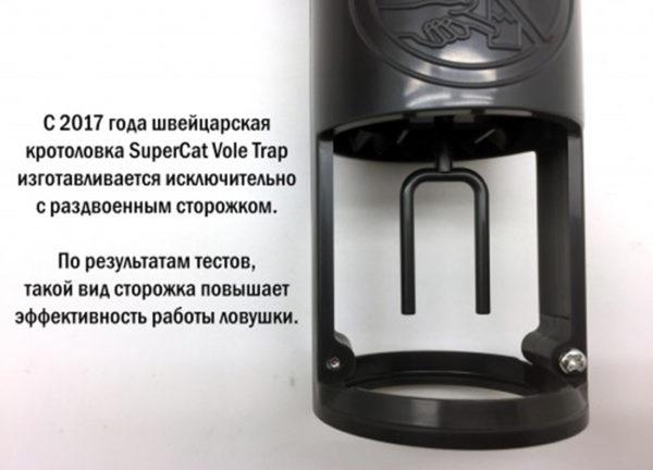 Сдвоенный рожок кротоловки Supercat Vole Trap