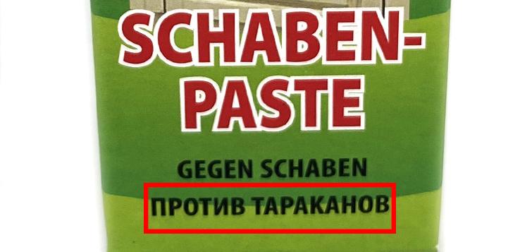 Надпись снизу оригинальной упаковки