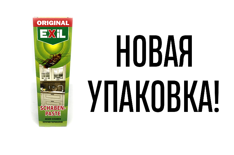 Новая упаковка EXIL (Globol)