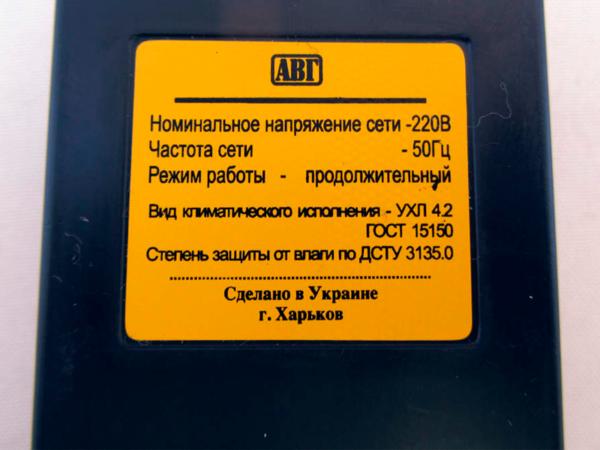 Технические характеристики ультразвукового отпугивателя грызунов УЗ-003