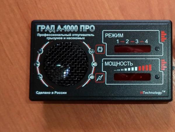 Ультразвуковой отпугиватель грызунов Град А-1000 ПРО