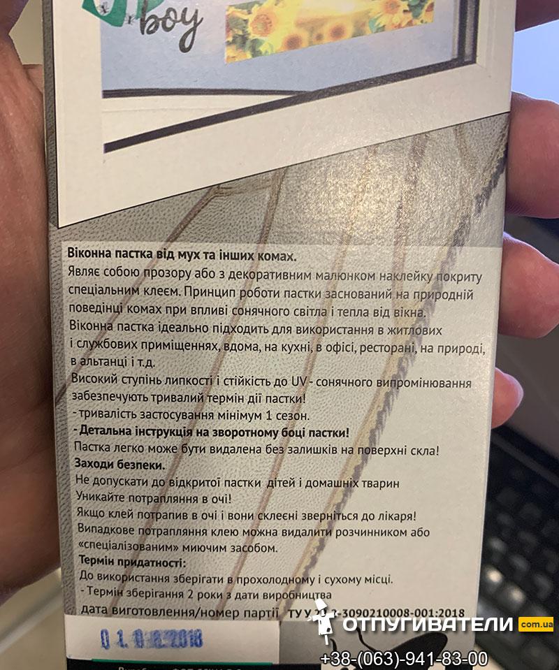Инструкция по применению липкой ловушки муз Мухобой